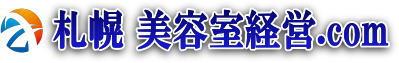 助成金、確定申告、労務手続等のお申込み | 札幌美容室経営.com