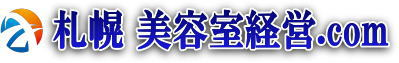 「未分類」の記事一覧 | 札幌美容室経営.com