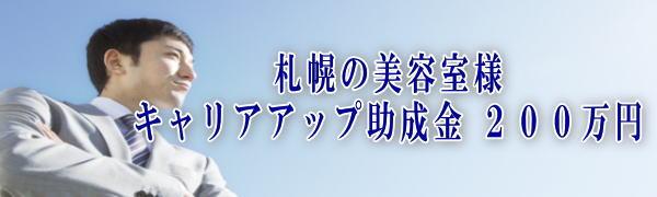 札幌市美容室様-キャリアアップ助成金