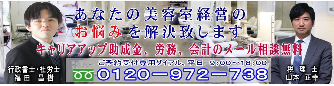札幌美容室経営.com